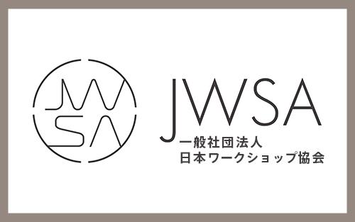 一般社団法人日本ワークショップ協会
