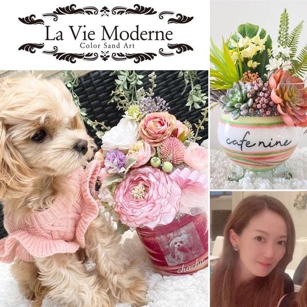 小坪 理恵(La Vie Moderne)