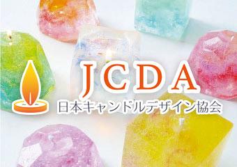 日本キャンドルデザイン協会