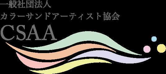 カラーサンドアーティスト協会(CSAA)