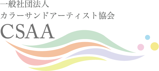 一般社団法人カラーサンドアーティスト協会(CSAA)
